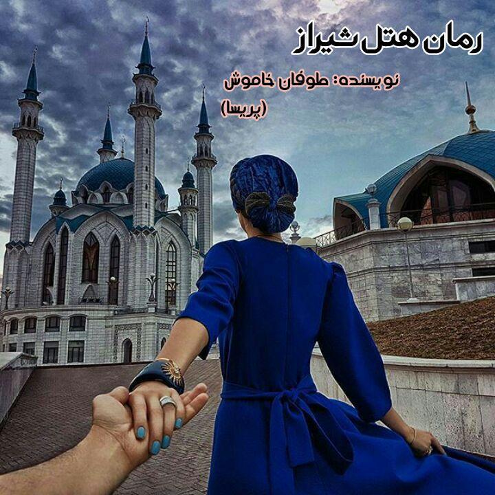 دانلود رمان هتل شیراز از پریسا